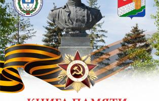 Увековечили память защитников Отечества на страницах книги.