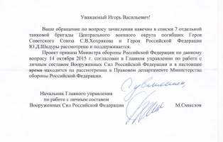 Письмо Минобороны РФ