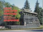 den-geroev-tankograda-2-1