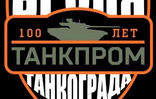 Уральский танковый фестиваль впервые пройдет на полигоне ЦВО в Челябинской области
