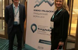 Южно-Уральский гражданский форум решал вопросы поддержки общественных инициатив