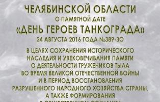 Руководство Российских железных дорог поддержало патриотическую инициативу южноуральцев.