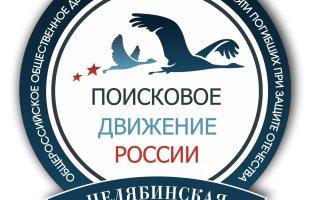 Информационная справка  о деятельности Челябинского регионального отделения ООД «Поисковое движение России» в Челябинской области в 2019 году